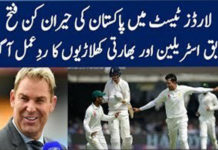 Legend Cricketer's Praised Pakistan Victory over England 2018