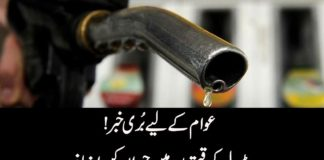 OGRA proposes Rs7.86 per litre increase in petrol price