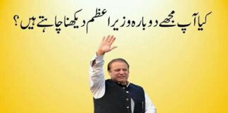 Want to see me Prime Minister again - Nawaz Sharif