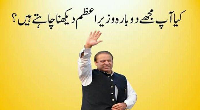 Want to see me Prime Minister again - Nawaz Sharif